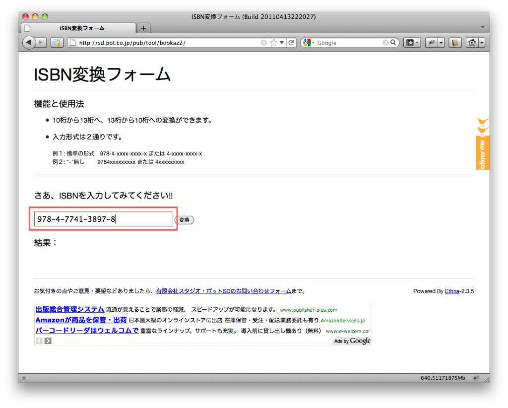 ISBNを入力